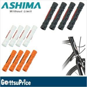ASHIMA アシマ フレーム プロテクター(4.5/5.0mmアウター用)|gottsu