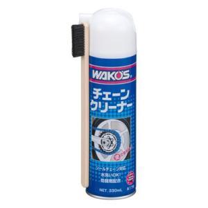 頑固な油・グリース汚れを素早く洗浄  WAKO'S(ワコーズ)チェーンクリーナー 330ml A17...