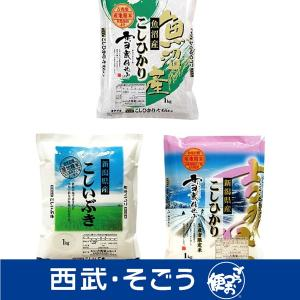 こしひかり こしいぶき 魚沼産 こしひかり 米 お米 吉兆楽 新潟米 三種 食べ比べ セット