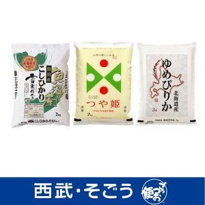 3大 ブランド米 食べ比べ セット