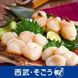 ほたて ホタテ 刺身 海鮮 グルメ ごちそう 北海道産 帆立貝柱
