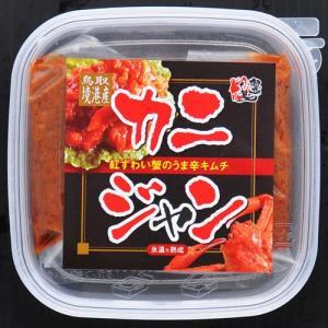 鳥取県産 カニジャン 単品 蟹笑 要冷凍 他のメーカー商品との同梱不可 gottuou-tottori