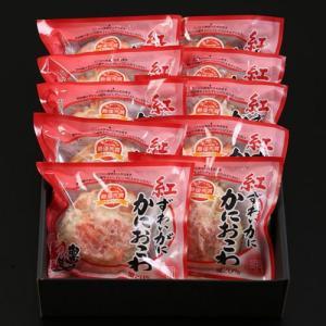 鳥取県産 紅ずわいがに かにおこわギフト  10個入り 蟹笑 要冷凍 他のメーカー商品との同梱不可 gottuou-tottori