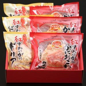 鳥取県産 紅ずわいがに かにおこわ・かにドリアギフト 各3個 蟹笑 要冷凍 他のメーカー商品との同梱不可 gottuou-tottori