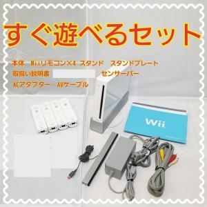 【中古】Wii ウィー 本体 リモコン4個 すぐに遊べるセット 任天堂