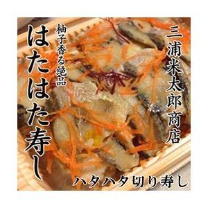 ハタハタ寿し(200g入り)2個セット 美味しい 海産物 贈り物 贈答品 切り寿し 送料無料