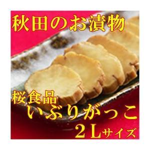 いぶりがっこ 送料無料 特大 桜食品3本セット 2Lサイズ