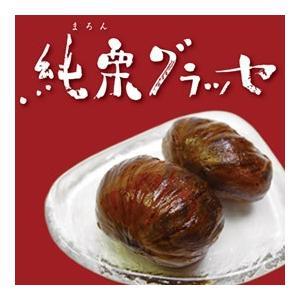 【送料無料】純栗グラッセ(3個入り) 秋田 西明寺栗 マロングラッセ 贈答