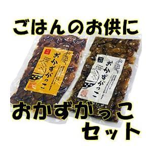 秋田の味 おかずがっこ 秋田県三種町産 甘口 甘辛セット 送料無料