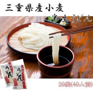 杵屋 半生うどん 40人前(20袋)(麺のみ) 国産 あやひかり使用|gourmet-kineya