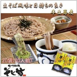 そじ坊 信州 そば 40人前(20袋)(麺のみ) 半生タイプ|gourmet-kineya