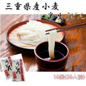 杵屋 半生うどん 20人前(10袋)(麺のみ) 国産 あやひかり使用|gourmet-kineya