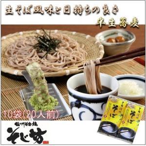 そじ坊 信州 そば 20人前(10袋)(麺のみ) 半生タイプ|gourmet-kineya