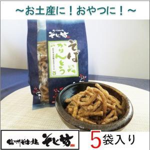 そじ坊 そばかりんとう 5袋|gourmet-kineya