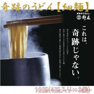 奇跡のうどん12玉【細麺タイプ】 冷凍でおとどけ つるっとした食感とのどごし|gourmet-kineya