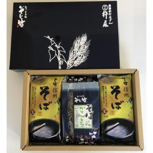 そばかりんとう と そじ坊 信州 そば 8人前 (4袋)(だし付き)のセット 半生麺タイプ|gourmet-kineya