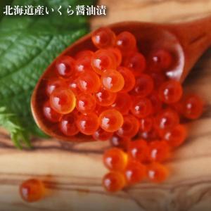 北海道産いくら醤油漬 500g