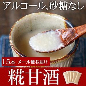 河童の甘酒 30g×5×3 (ゆうパケットでお届け) 米麹 砂糖不使用 使い切り小分けパック