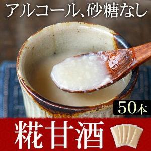河童の甘酒 30g×50本セット 米麹 砂糖不使用 使い切り小分けパック
