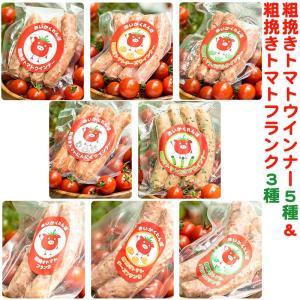(8日 9:59までポイント3倍)粗挽きトマトウインナー5種(プレーン/チーズ/バジル/にんにく/わ...