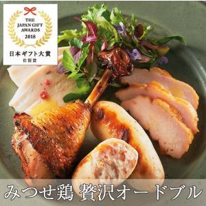 みつせ鶏 贅沢オードブルセット(骨付きももロースト/ローフソーセージ/スモークブレスト/蒸し鶏)
