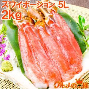 超特大 5L ズワイガニ ポーション かにしゃぶ お刺身用 2kg 500g×4パック (BBQ バーベキュー かに カニ 蟹) gourmet-no-ousama