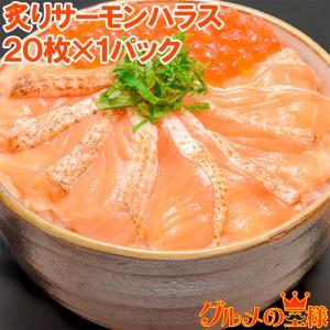 炙りトロサーモンハラス 寿司ネタ用炙りトロサーモンスライス・160g・20枚入り|gourmet-no-ousama