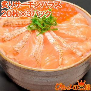炙りトロサーモンハラス 寿司ネタ用炙りトロサーモンスライス・160g・20枚入り×3パック|gourmet-no-ousama