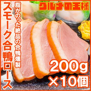 合鴨 特選ロース燻製×10個|gourmet-no-ousama
