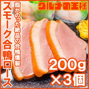 合鴨特選ロース燻製×3個|gourmet-no-ousama