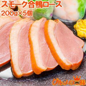 合鴨 特選ロース燻製×5個|gourmet-no-ousama