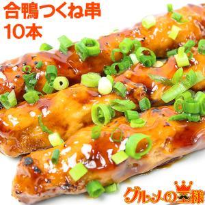 合鴨 つくね串(10本)1|gourmet-no-ousama