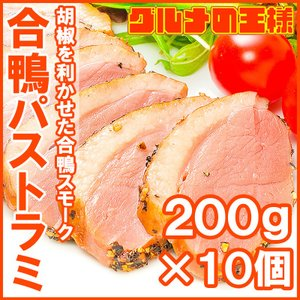 合鴨パストラミ 200g前後×10個|gourmet-no-ousama