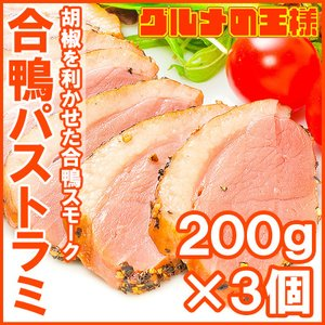 合鴨 パストラミ 200g前後×3個|gourmet-no-ousama