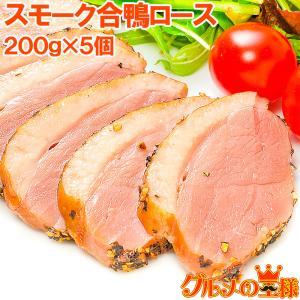 合鴨 パストラミ 200g前後×5個|gourmet-no-ousama