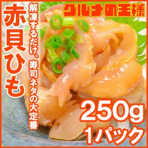 (訳あり わけあり ワケあり)赤貝ひも 250g (寿司ネタ 刺身用 天然赤貝ひも)|gourmet-no-ousama
