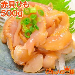 (訳あり わけあり ワケあり)赤貝ひも 500g (寿司ネタ 刺身用 天然赤貝ひも)|gourmet-no-ousama