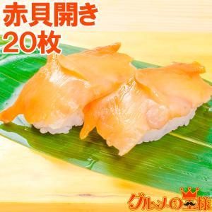 赤貝 赤貝開き 20枚 (寿司ネタ 刺身用 天然赤貝開き)|gourmet-no-ousama