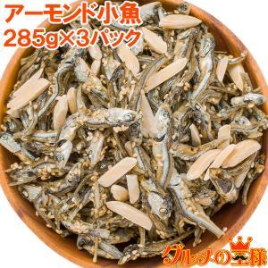 王様のアーモンドフィッシュ アーモンド小魚(合計960g・320g×3パック) ポイント 消化 メール便 おつまみ 珍味|gourmet-no-ousama