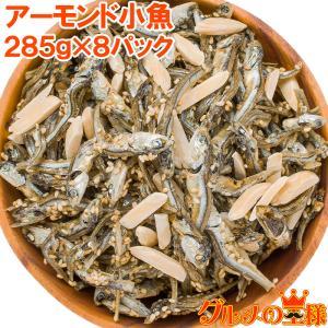 王様のアーモンドフィッシュ アーモンド小魚(合計2.56kg・320g×8パック) ポイント 消化 メール便 おつまみ 珍味|gourmet-no-ousama