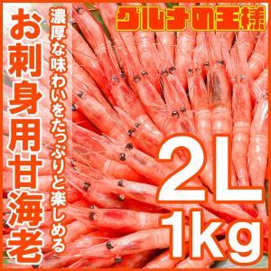 甘エビ(お刺身用甘海老1kg・大きい2Lサイズ45尾前後)(甘えび 甘海老 甘エビ)(BBQ バーベキュー) gourmet-no-ousama