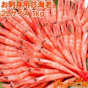 甘エビ お刺身用 2L 1kg(甘えび 甘海老 甘エビ BBQ バーベキュー) gourmet-no-ousama