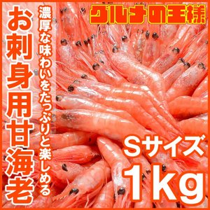 甘エビ お刺身用 Sサイズ 1kg(90〜120尾 甘えび ...