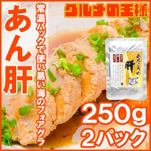あん肝 250g ×2 合計500g あんこうの肝 あんきも あん肝ポン酢 アンキモ アン肝 ポイント 消化 メール便 おつまみ 珍味|gourmet-no-ousama