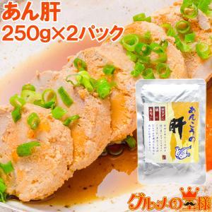 あん肝 250g×2 合計500g(あんこうの肝 あんきも あん肝ポン酢 アンキモ アン肝)