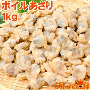 アサリ1kg(ボイル・殻なし) 柔らかく旨味があり、良いダシも出ます簡単便利なむき身。 ・あさり 業...