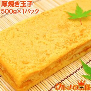 厚焼玉子 400g 冷凍 厚焼き玉子 ノーカット|gourmet-no-ousama