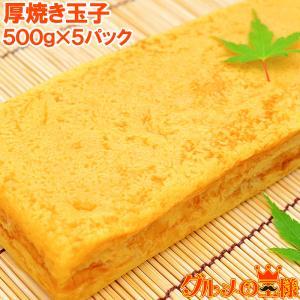 厚焼玉子 400g×5パック 冷凍 厚焼き玉子 ノーカット|gourmet-no-ousama