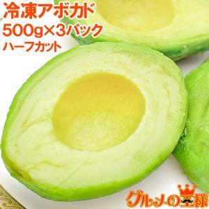 冷凍 アボカド ハーフカット 3kg・1kg×3パック業務用|gourmet-no-ousama