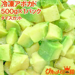 冷凍 アボカド ダイスカット 500g ×1個 業務用|gourmet-no-ousama